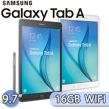 Samsung GALAXY Tab A 9.7 16GB WIFI版 (SM-P550) 9.7吋 S Pen四核心平板電腦(白色)【送平板專用皮套+螢幕保護貼+觸控筆】