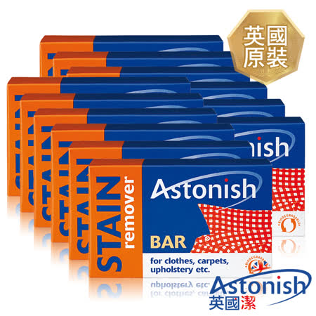 【Astonish英國潔】速效去污衣物去漬皂12入(75gx12)