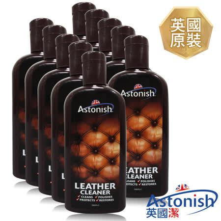 【Astonish英國潔】速效皮革去污保養乳10瓶(235mlx10)