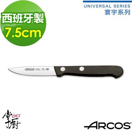 ARCOS環宇系列3吋削皮刀