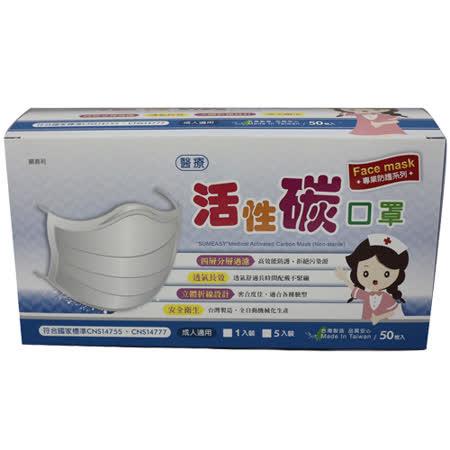 【順易利】醫療活性碳口罩-1盒
