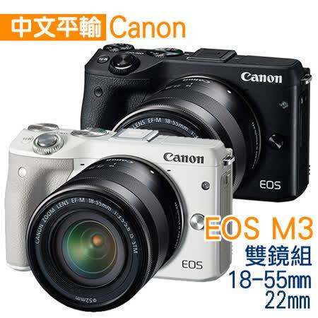 Canon EOS M3 18-55mm+22mm雙鏡組(中文平輸)-送32GC10+專屬鋰電池+座充+單眼雙鏡包+UV鏡*2+強力大吹球+拭鏡筆+拭鏡布+清潔液+高透光保護貼