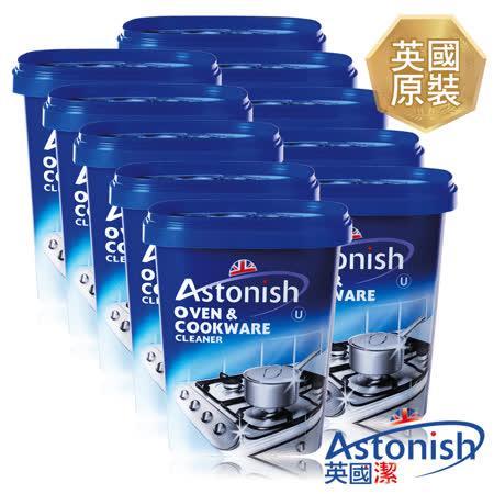 【Astonish英國潔】速效萬用廚房去污霸10罐(500gx10)