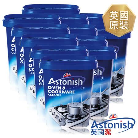 【Astonish英國潔】速效萬用廚房去污霸12罐(500gx12)