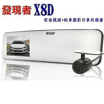 發現者 X8D 曲面鏡 170度 前後雙鏡頭+倒車顯影 後視鏡行車記錄器 (贈16G+車架+3孔)