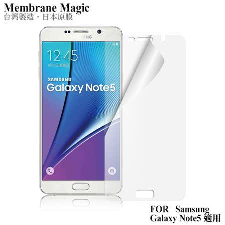 魔力 Samsung Galaxy Note 5 高透光抗刮螢幕保護貼