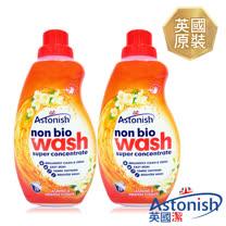 【Astonish英國潔】速效濃縮茉莉甜橙無磷洗衣精2瓶(840mlx2)