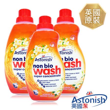 【Astonish英國潔】速效濃縮茉莉甜橙無磷洗衣精3瓶(840mlx3)