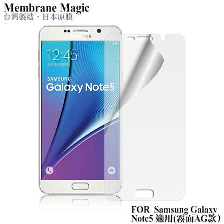 魔力 Samsung Galaxy Note 5 霧面防眩螢幕保護貼