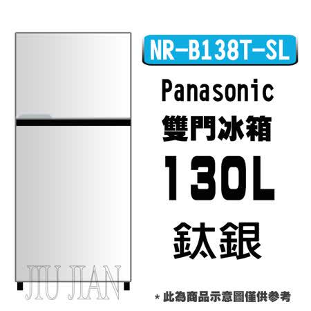 ★送好禮★『Panasonic』☆國際牌 130L雙門電冰箱 NR-B138T