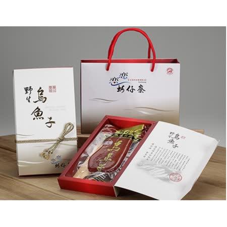 野生烏魚子禮盒4.7兩(三級)