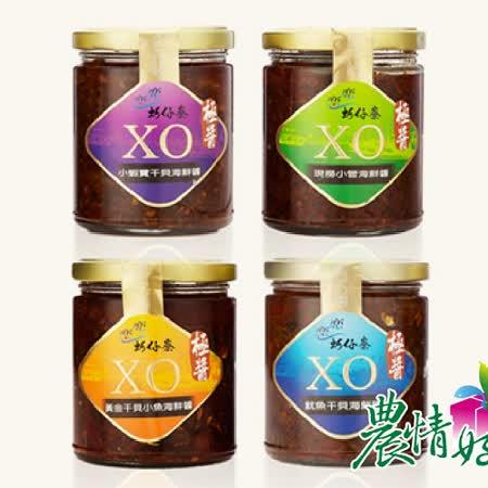 海鮮XO醬四選二組合包