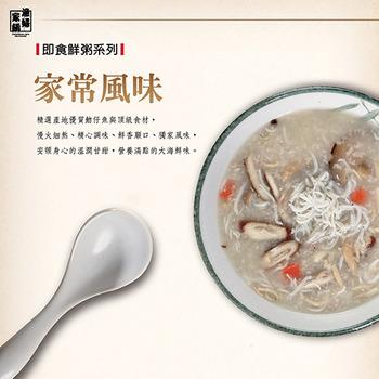 【梓官區漁會】魩仔魚鮮菇糙米粥