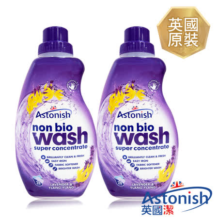 【Astonish英國潔】速效濃縮淡蘭薰衣草無磷洗衣精2瓶(840mlx2)