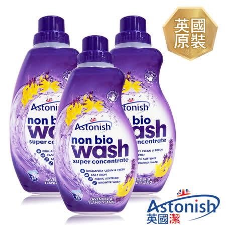 【Astonish英國潔】速效濃縮淡蘭薰衣草無磷洗衣精3瓶(840mlx3)