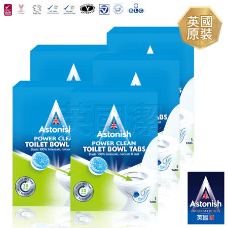 【Astonish英國潔】雙效超活氧酵素馬桶清潔錠5盒(25gx5/盒x5)