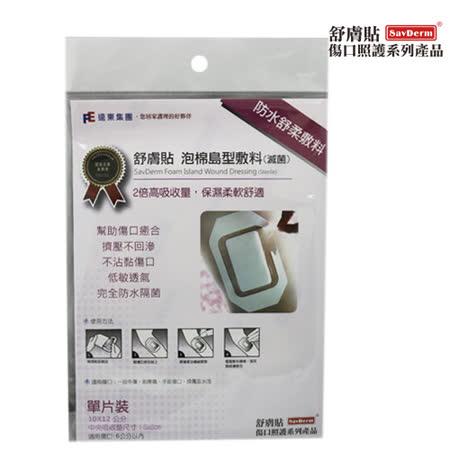 【舒膚貼SavDerm】泡棉島型敷料(滅菌) 10X12公分-單入