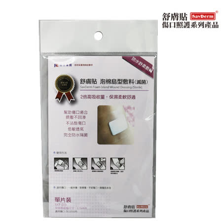 【舒膚貼SavDerm】泡棉島型敷料(滅菌) 5X7公分/單入