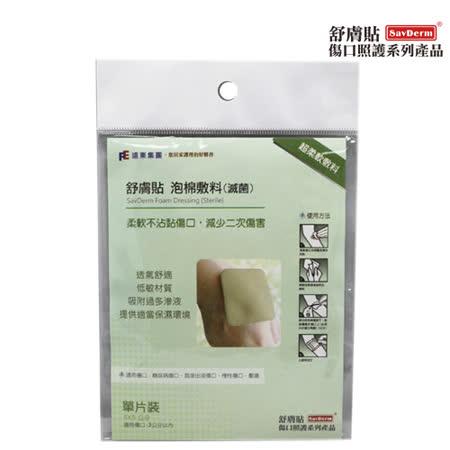 【舒膚貼SavDerm】泡棉敷料(滅菌) 5X5公分/單入
