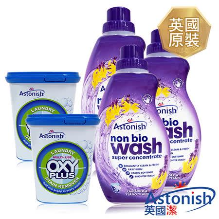 【Astonish英國潔】增豔活氧洗衣3B組(活氧去汙x1+無磷薰衣草x2)