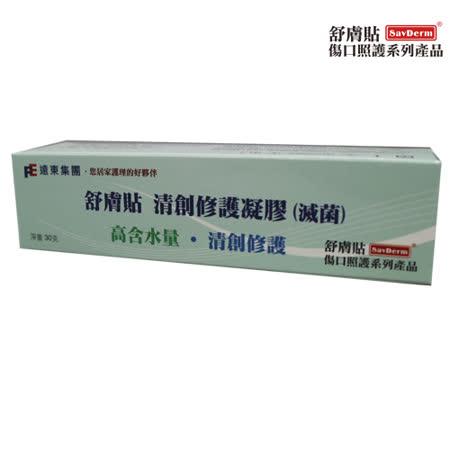 【舒膚貼SavDerm】清創修護凝膠(滅菌)-30g(1條裝)