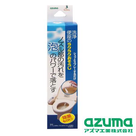 【日本AZUMA】免治馬桶噴嘴清潔劑1瓶(120ml)