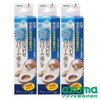 【日本AZUMA】免治馬桶噴嘴清潔劑3瓶(120mlx3)