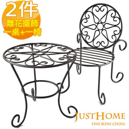 【Just Home】歐式鐵製雕花鏤空花架擺飾2件組(桌椅組)