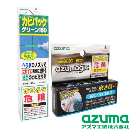 【私心大推】gohappy【日本AZUMA】拋光去黴抗菌無痕2入組(黑黴x1+魔鏡靈x1)去哪買板橋 遠 百 週年 慶 時間