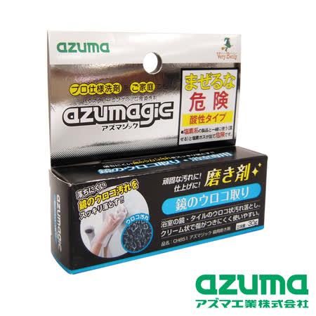 【日本AZUMA】魔鏡靈1條(30g)