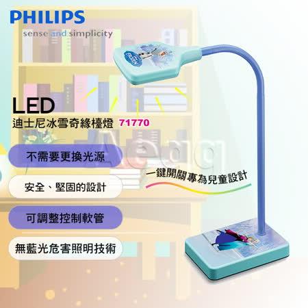 PHILIPS 飛利浦 Disney Desklight LED迪士尼檯燈-冰雪奇緣/米奇米妮 (71770)