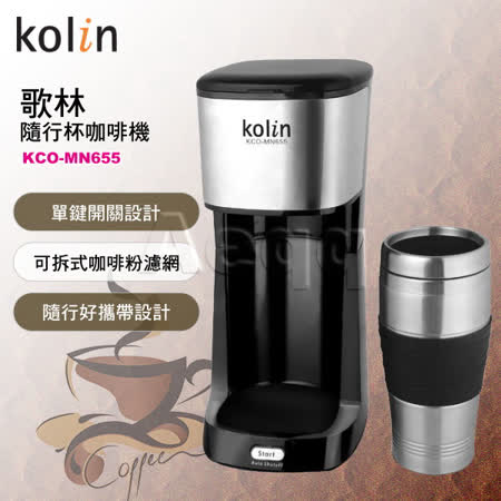 Kolin 歌林 隨行杯咖啡機 (KCO-MN655)