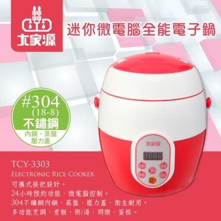 [大家源]迷你微電腦全能電子鍋-紅 TCY-3303