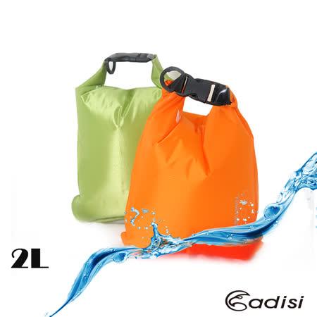ADISI 30D水面上使用防水袋AS14068 平底(2L)/城市綠洲專賣
