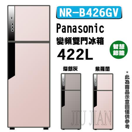 ★送好禮★『Panasonic』☆國際牌 ECO NAVI 智慧節能422L變頻電冰箱 NR-B426GV