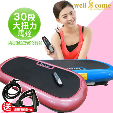【好吉康Well Come】 YogaShape 瑜珈魔塑機 附運動拉繩 舞動機動動機震動板搖擺機抖抖機 符合台灣電器安規