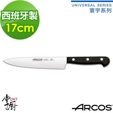 【好物分享】gohappy快樂購ARCOS環宇系列7吋廚師刀評價如何愛 買 網購