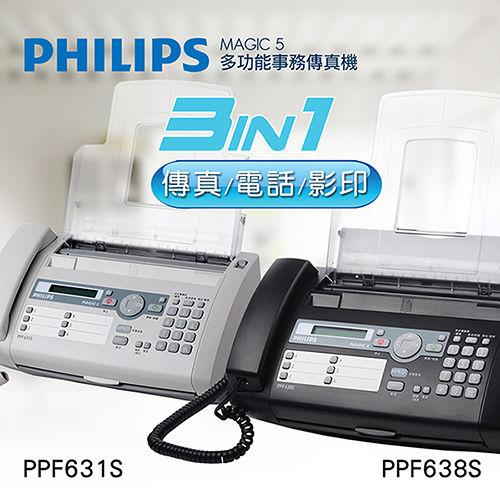 PHILIPS飛利浦 MAGIC 5 普通紙多功能傳真機(白色PPF631S/黑色PPF638S)