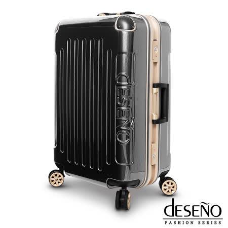Deseno 皇家鐵騎-24吋PC鏡面碳纖維紋鋁框行李箱(黑色)
