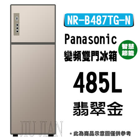 ★送好禮★『Panasonic』☆國際牌 ECO NAVI 智慧節能485L變頻電冰箱 NR-B487TG