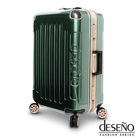 Deseno 皇家鐵騎-24吋PC鏡面碳纖維紋鋁框行李箱(金屬綠)