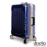 Deseno 皇家鐵騎-24吋PC鏡面碳纖維紋鋁框行李箱(海藍)