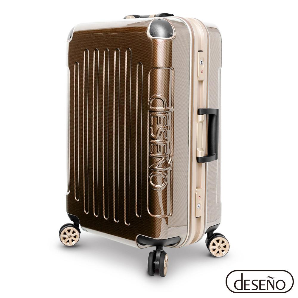 Desesogo 天母 館no 皇家鐵騎-28吋PC鏡面碳纖維紋鋁框行李箱(咖啡)