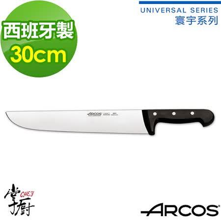 【開箱心得分享】gohappy 線上快樂購ARCOS環宇系列12吋剁刀評價好嗎嘉義 愛 買