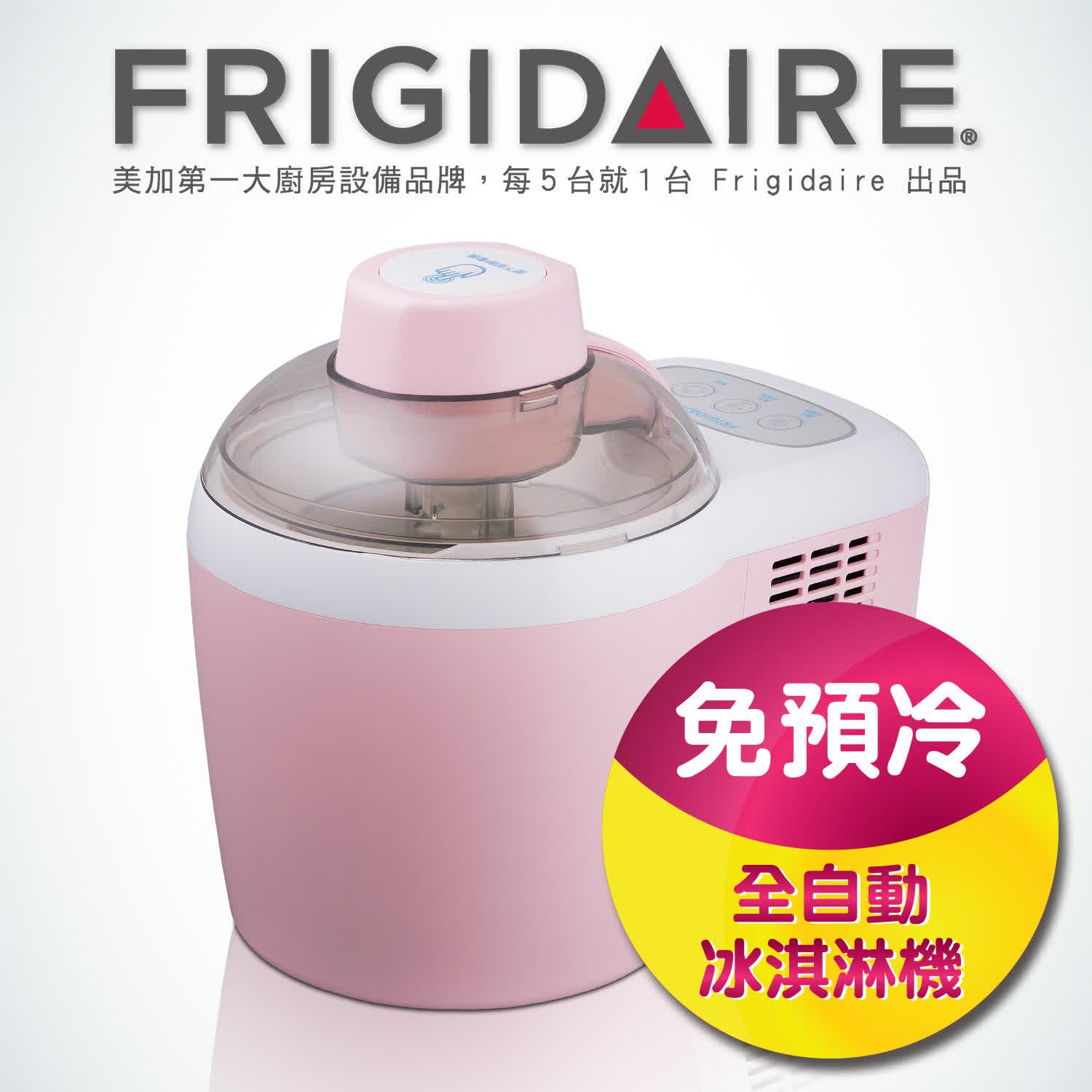 美國富及第Frigidaire 全自動冰淇淋機 粉紅色 FKI-C101FP