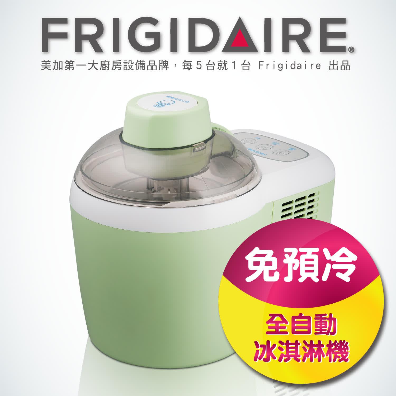 美國富及第Frigidaire 全自動冰淇淋機 綠色 FKI-C102FG