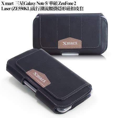 X mart 三星 Note 5/ZenFone 2 Laser 5.5吋 流行潮流腰掛隱形磁扣皮套