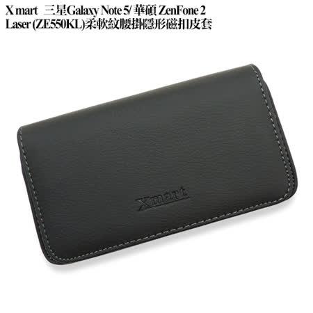 X mart 三星Galaxy Note 5/華碩 ZenFone 2 Laser(ZE550KL) 5.5吋 柔軟紋腰掛隱形磁扣皮套