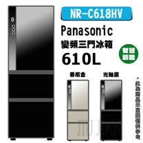 『Panasonic』☆ 國際牌 EcoNavi 610L三門變頻冰箱 NR-C618HV