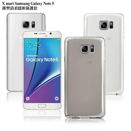 X mart Samsung Galaxy Note 5 薄型清柔隱形保護套